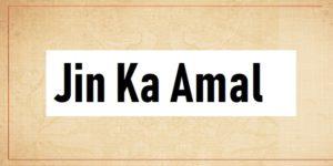 http://www.duasinislam.com/jinnat-ka-amal/jinnat-ka-amal/