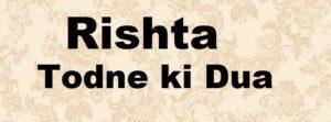 http://www.duasinislam.com/rishta-todne-ki-dua/rishta-todne-ki-dua/
