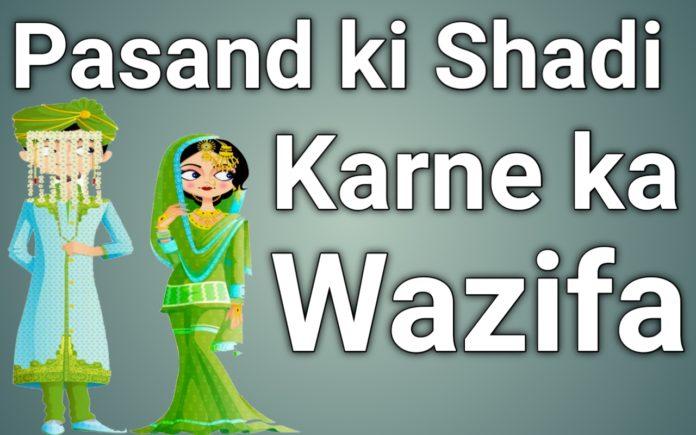 http://www.duasinislam.com/shadi-ka-wazifa/pasand-ki-shadi-ka-wazifa/