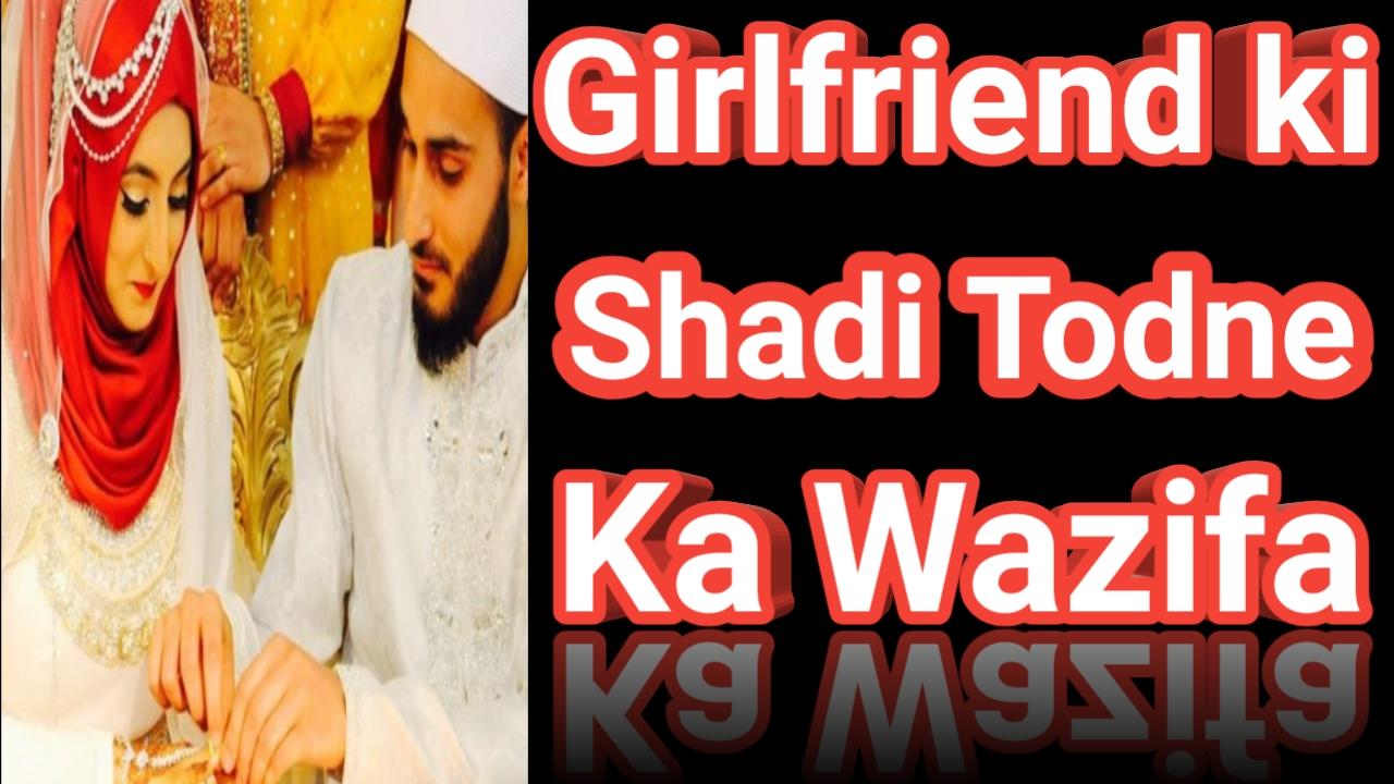 duasinislam.com/tag/girlfriend-ki-shadi-todne-ka-wazifa/