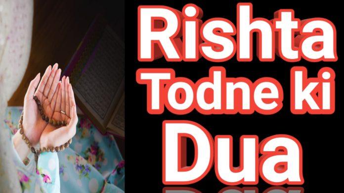 https://www.duasinislam.com/rishta-todne-ki-dua/rishta-todne-ki-dua/