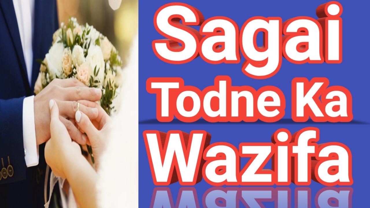 https://www.duasinislam.com/tag/sagai-todne-ka-wazifa/