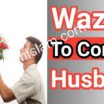 https://www.duasinislam.com/wazifa-to-control-husband/strong-wazifa-to-control-husband/