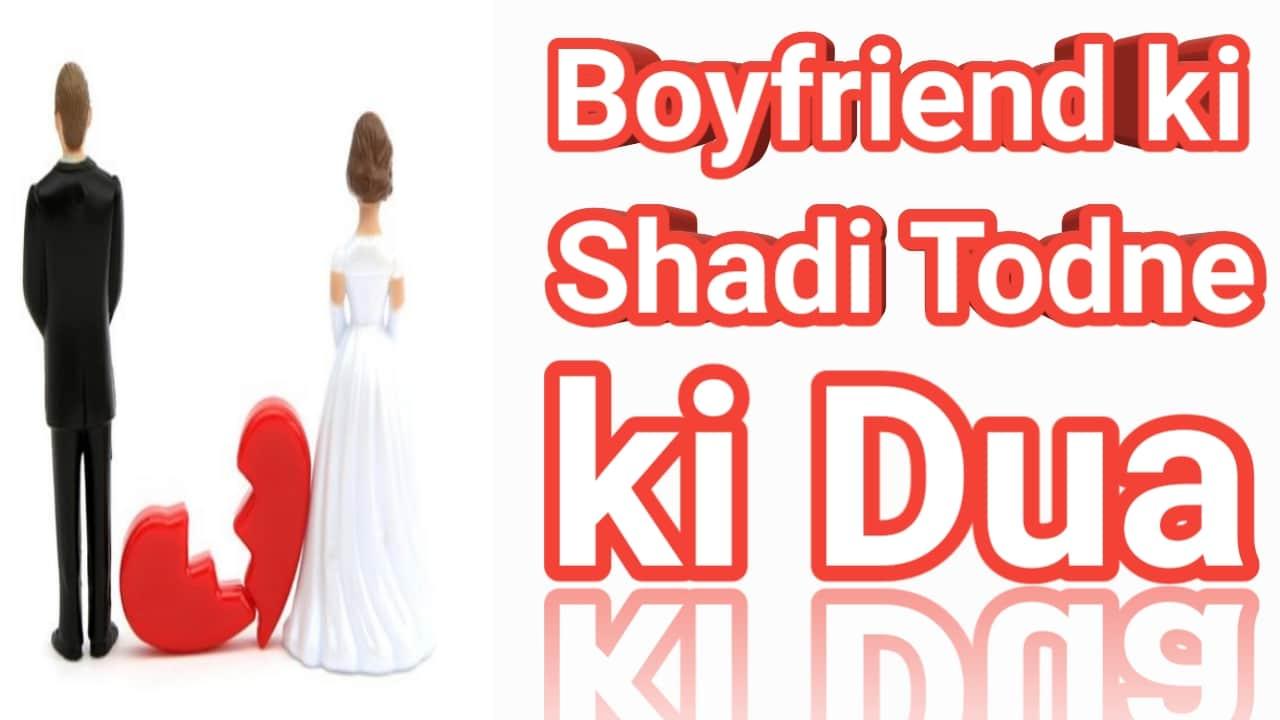 https://www.duasinislam.com/shadi-todne-ki-dua/boyfriend-ki-shadi-todne-ki-dua/