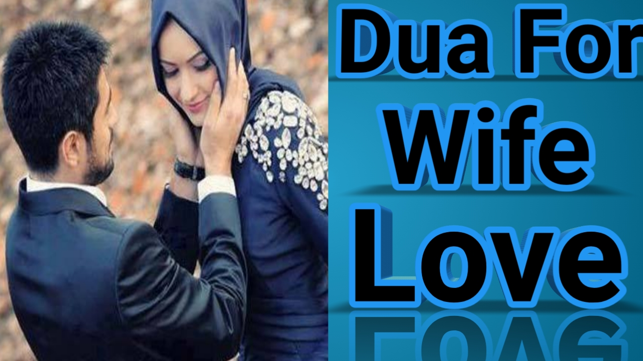 https://www.duasinislam.com/tag/dua-for-wife-love/