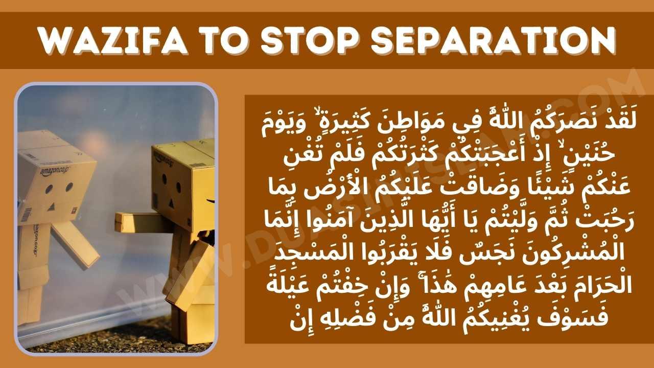 Wazifa to Stop Separation